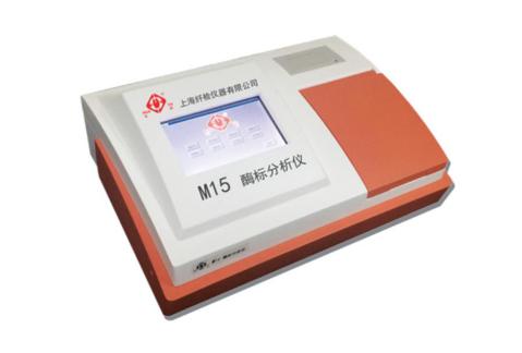 M15全自动酶标分析仪